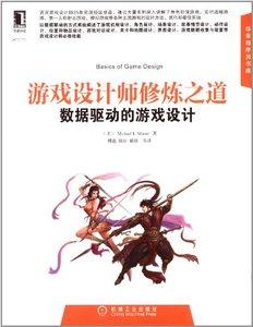 遊戲設計師修煉之道-數據驅動的遊戲設計 (Basics of Game Design)-cover