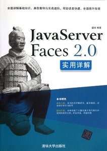 JavaServer Faces 2.0 實用詳解-cover