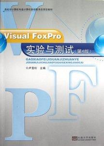 Visual FoxPro 實驗與測試(第4版)-cover