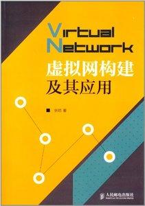 虛擬網構建及其應用-cover