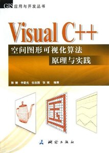 Visual C++ 空間圖形可視化演算法原理與實踐-cover