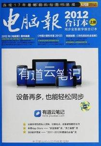 電腦報(2012合訂本上下)