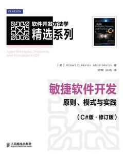 敏捷軟件開發-原則模式與實踐(C# 版‧修訂版) (Agile Principles, Patterns, and Practices in C#)-cover