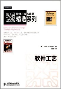 軟件工藝 (Software Craftsmanship: The New Imperative)-cover