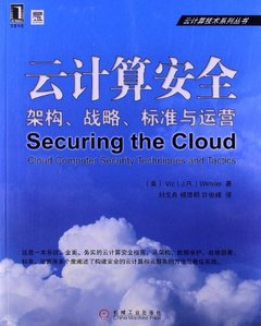 雲計算安全-架構、戰略、標準與運營 (Securing the Cloud: Cloud Computer Security Techniques and Tactics)-cover