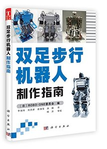 雙足步行機器人製作指南-cover