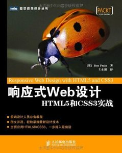 響應式 Web 設計-HTML5 和 CSS3 實戰 (Responsive Web Design with HTML5 and CSS3)-cover