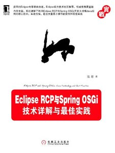 Eclipse RCP 與 Spring OSGi 技術詳解與最佳實踐-cover