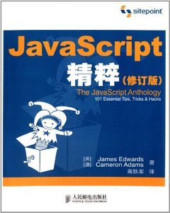 JavaScript 精粹(修訂版) (The JavaScript Anthology: 101 Essential Tips, Tricks & Hacks)-cover
