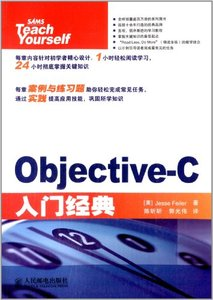 Objective-C 入門經典 (Sams Teach Yourself Objective-C in 24 Hours)-cover
