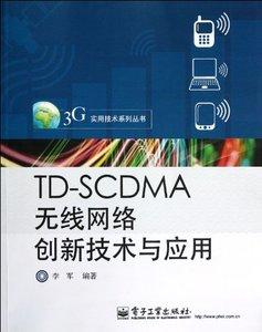 TD-SCDMA 無線網絡創新技術與應用-cover