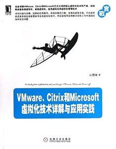 VMware, Citrix 和 Microsoft 虛擬化技術詳解與應用實踐-cover