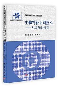 生物特徵識別技術-人耳自動識別-cover