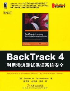BackTrack 4︰利用滲透測試保證系統安全 (BackTrack 4: Assuring Security by Penetration Testing)-cover