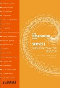 眾妙之門-國際頂級 Web 設計師成功法則-cover