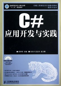 C# 應用開發與實踐-cover