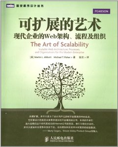 可擴展的藝術-現代企業的 Web 架構流程及組織 (The Art of Scalability: Scalable Web Architecture, Processes, and Organizations for the Modern Enterprise)-cover