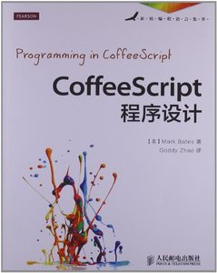 CoffeeScript 程序設計 (Programming in CoffeeScript)-cover