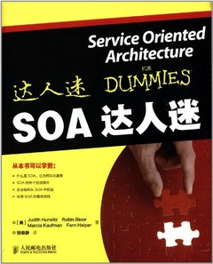 SOA 達人迷 (Service Oriented Architecture For Dummies)-cover