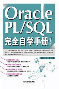Oracle PL/SQL 完全自學手冊(第2版)-cover
