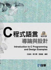 C 程式語言導論與實例設計, 2/e (精裝本)-cover