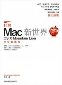 打開 Mac 新世界─ OS X Mountain Lion 完全對應版