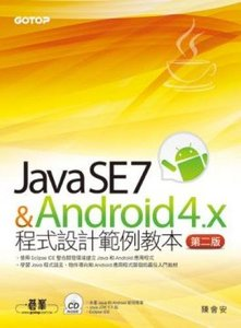 Java SE 7 與 Android 4.x 程式設計範例教本, 2/e (附 Java 和 Android 範例專案)-cover