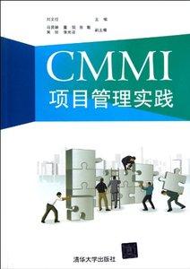 CMMI 項目管理實踐-cover