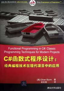 C# 函數式程序設計-經典編程技術在現代項目中的應用(Functional Programming in C#: Classic Programming Techniques for Modern Projects)-cover
