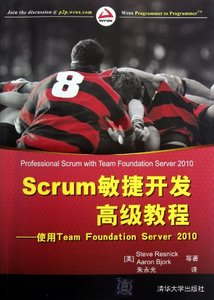 Scrum 敏捷開發高級教程-使用 Team Foundation Server 2010 (Professional Scrum with Team Foundation Server 2010)-cover