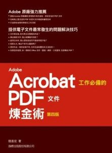 Adobe Acrobat  工作必備的 PDF 文件煉金術, 4/e-cover