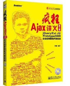 瘋狂 Ajax 講義-jQuery \ Ext JS \ Prototype \ DWR 企業應用前端開發實戰, 3/e-cover
