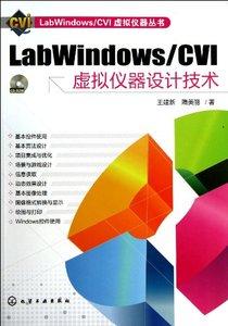 LabWindows/CVI 虛擬儀器設計技術-cover