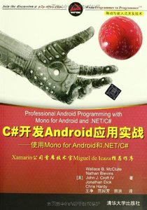 C# 開發 Android 應用實戰-使用 Mono for Android 和 .NET/C# (Professional Android Programming with Mono for Android and .NET/C#)-cover