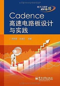 Cadence 高速電路板設計與實踐-cover