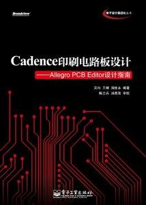 Cadence 印刷電路板設計-Allegro PCB Editor 設計指南-cover
