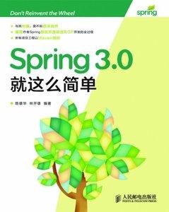 Spring 3.0 就這麼簡單-cover