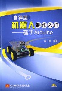 自律型機器人製作入門-基於 Arduino-cover