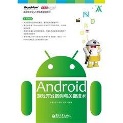 Android 遊戲開發案例與關鍵技術