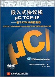 嵌入式協議棧 μC/TCP-IP - 基於 STM32 微控制器-cover