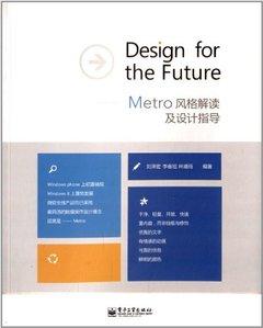 Design for the Future-Metro 風格解讀及設計指導