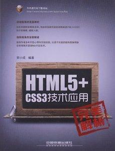 HTML5 + CSS3 技術應用完美解析-cover