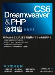 Dreamweaver CS6 & PHP 資料庫實例應用-cover