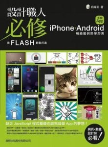 設計職人必修 用 Flash 輕鬆打造 iPhone‧Android 手機 App-精緻範例即學即用-cover