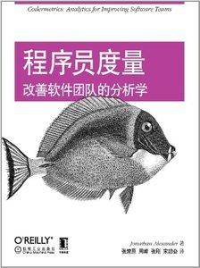 程序員度量-改善軟件團隊的分析學 (Codermetrics: Analytics for Improving Software Teams)-cover