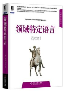 領域特定語言 (Domain-Specific Languages)-cover