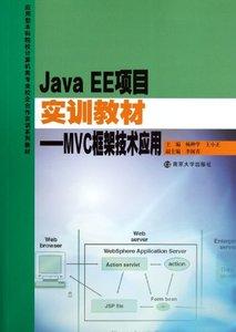 Java EE 項目實訓教材-MVC 框架技術應用-cover