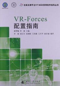 VR-Forces 配置指南/模擬支撐平臺 VT MAK 系列軟件指導叢書