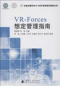 VR-Forces 想定管理指南/模擬支撐平臺 VT MAK 系列軟件指導叢書-cover
