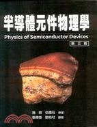 半導體元件物理學, 3/e (上冊) (Physics of Semiconductor Devices, 3/e)-cover